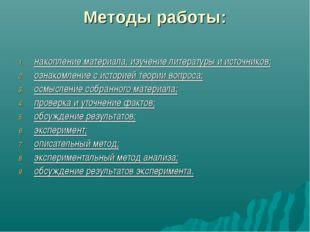 Методы работы: накопление материала, изучение литературы и источников; ознако