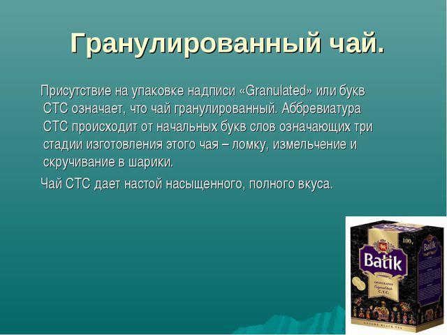 Гранулированный чай. Присутствие на упаковке надписи «Granulated» или букв С...
