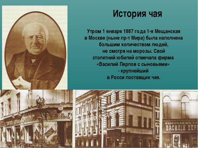Утром 1 января 1887 года 1-я Мещанская в Москве (ныне пр-т Мира) была наполне...