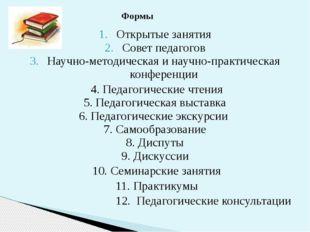 Открытые занятия Совет педагогов Научно-методическая и научно-практическая ко