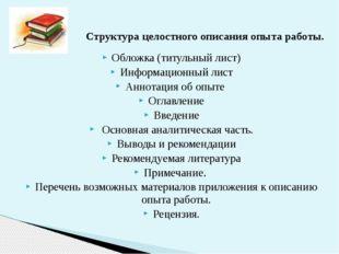 Обложка (титульный лист) Информационный лист Аннотация об опыте Оглавление Вв
