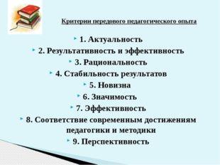 1. Актуальность 2. Результативность и эффективность 3. Рациональность 4. Стаб
