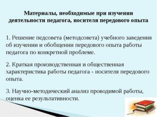 1. Решение педсовета (методсовета) учебного заведения об изучении и обобщении