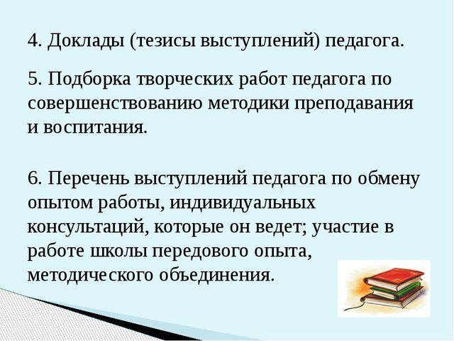 4. Доклады (тезисы выступлений) педагога. 5. Подборка творческих работ педаго...
