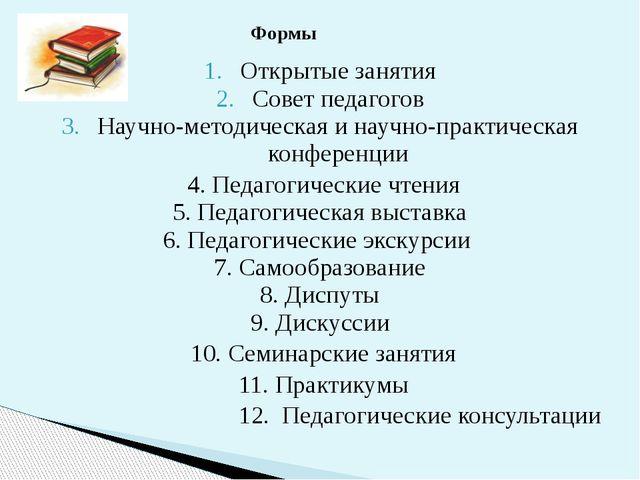 Открытые занятия Совет педагогов Научно-методическая и научно-практическая ко...