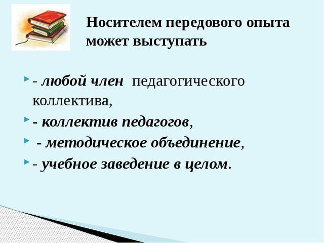 - любой член педагогического коллектива, - коллектив педагогов, - методическо...