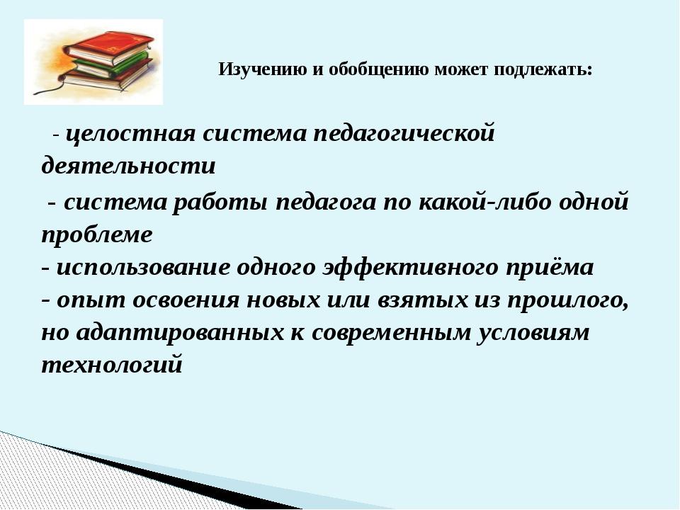 - целостная система педагогической деятельности - система работы педагога по...