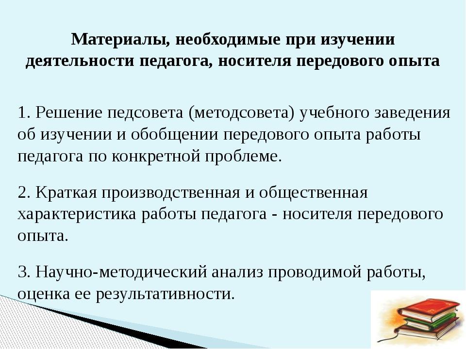 1. Решение педсовета (методсовета) учебного заведения об изучении и обобщении...