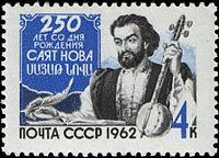 http://upload.wikimedia.org/wikipedia/commons/thumb/9/9a/Rus_Stamp_Sayat_Nova.jpg/200px-Rus_Stamp_Sayat_Nova.jpg