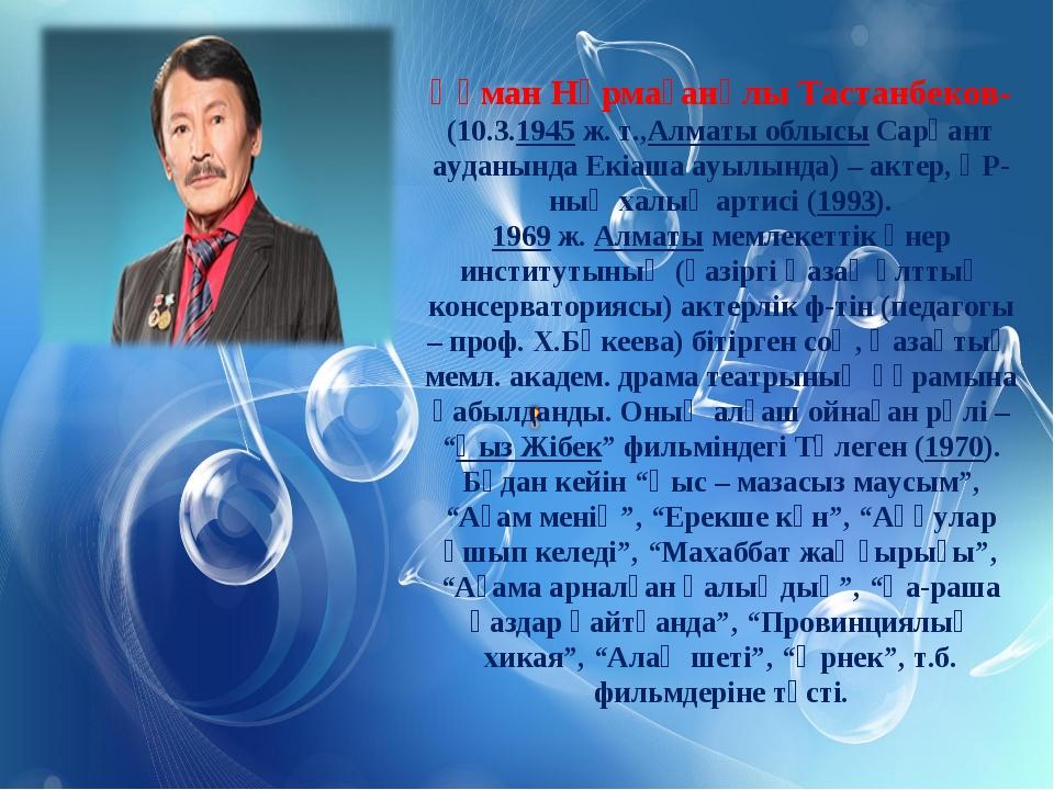 Құман Нұрмағанұлы Тастанбеков- (10.3.1945 ж. т.,Алматы облысы Сарқант ауданын...