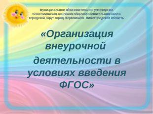 Муниципальное образовательное учреждение Кошелихинская основная общеобразоват