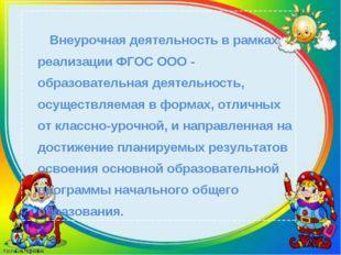 Внеурочная деятельность в рамках реализации ФГОС ООО - образовательная деяте