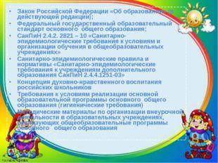Закон Российской Федерации «Об образовании» (в действующей редакции); Федерал