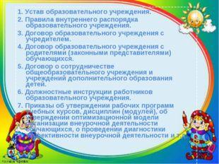 1. Устав образовательного учреждения. 2. Правила внутреннего распорядка образ