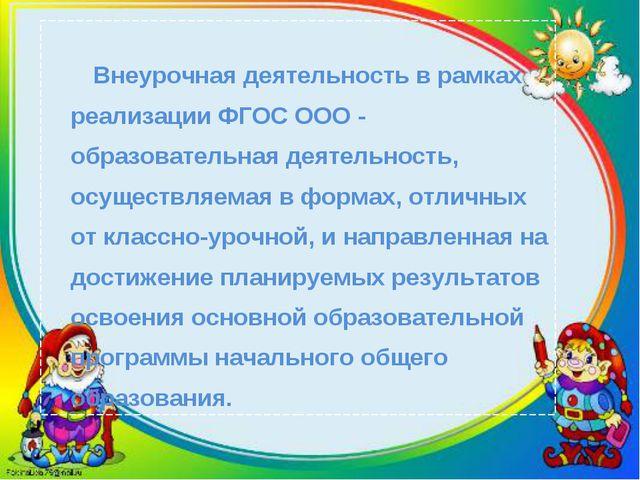 Внеурочная деятельность в рамках реализации ФГОС ООО - образовательная деяте...