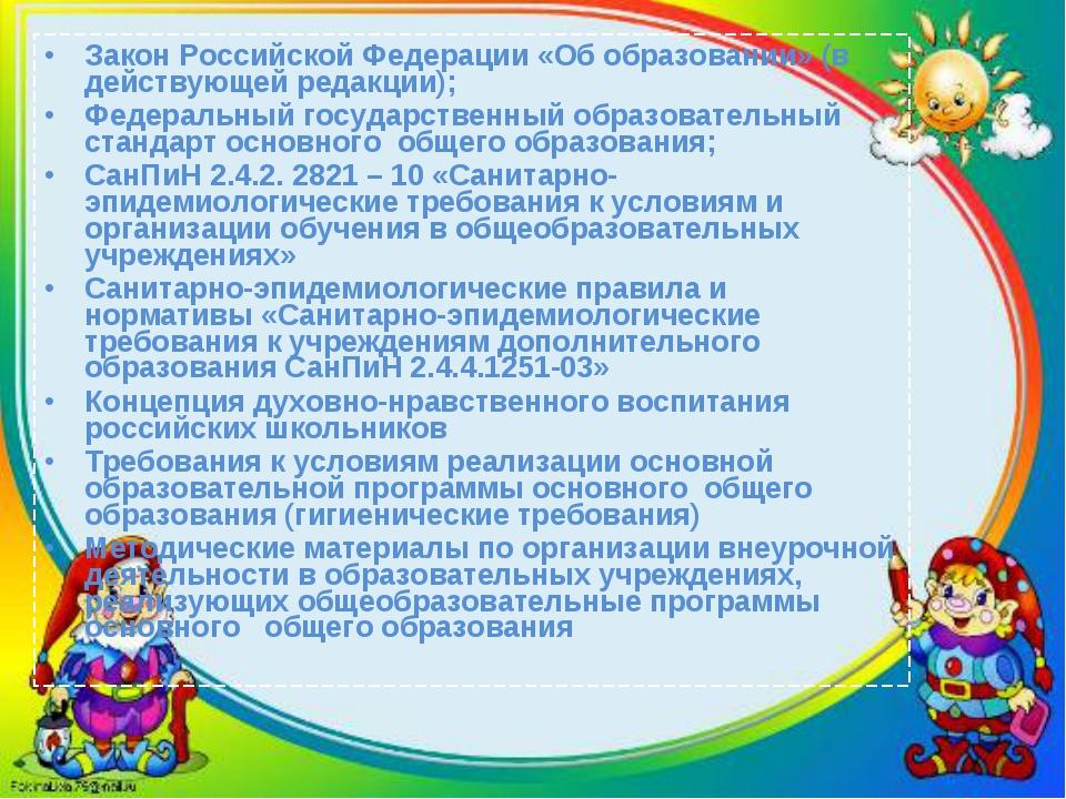 Закон Российской Федерации «Об образовании» (в действующей редакции); Федерал...