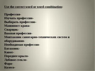 Use the correct word or word-combination: Профессия- Изучать профессию- Выбир