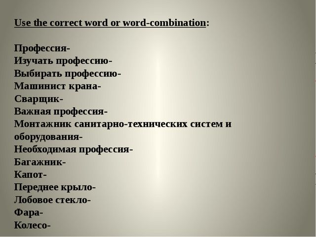 Use the correct word or word-combination: Профессия- Изучать профессию- Выбир...