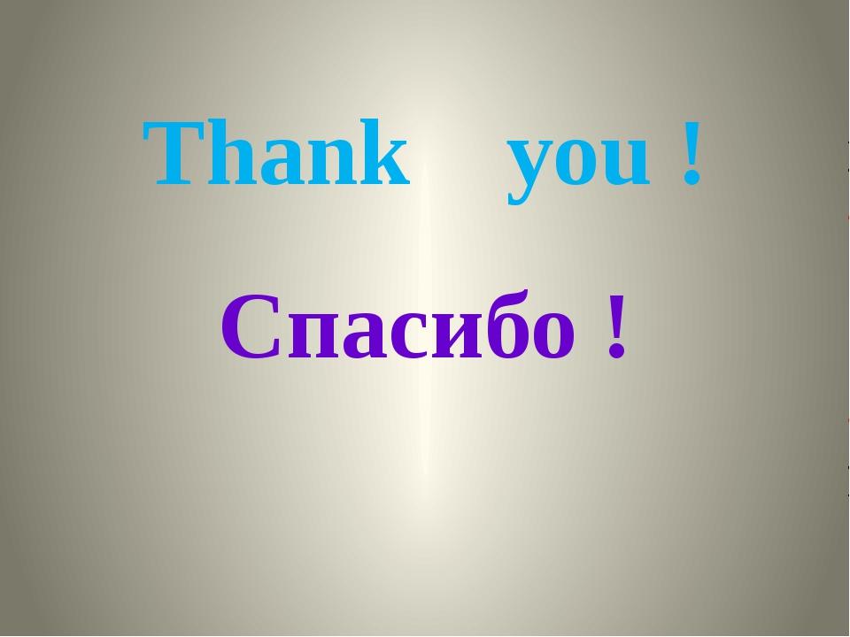 Thank you ! Спасибо !