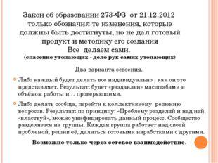 Закон об образовании 273-ФЗ от 21.12.2012 только обозначил те изменения, кото
