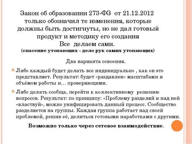 Закон об образовании 273-ФЗ от 21.12.2012 только обозначил те изменения, кото...