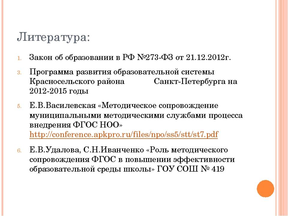 Литература: Закон об образовании в РФ №273-ФЗ от 21.12.2012г. Программа разви...