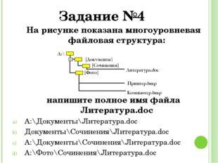 На рисунке показана многоуровневая файловая структура: напишите полное имя фа