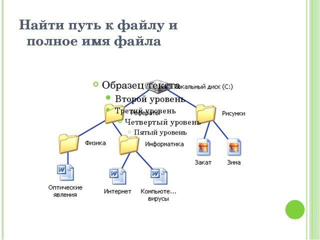 Найти путь к файлу и полное имя файла