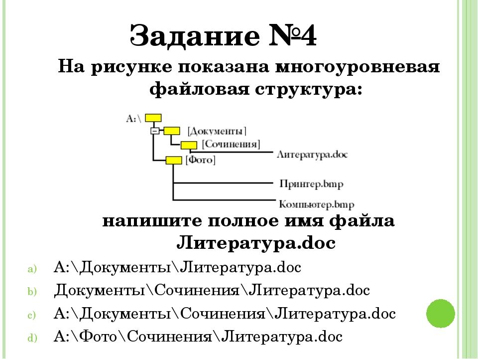 На рисунке показана многоуровневая файловая структура: напишите полное имя фа...