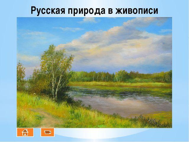 Туристическая Россия 1 2 3 4 5 6