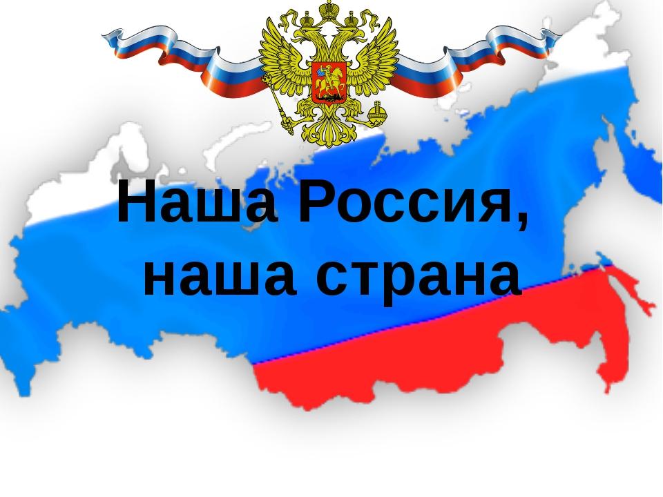 Наша Россия, наша страна Автор: Ибрагимова Т.С.