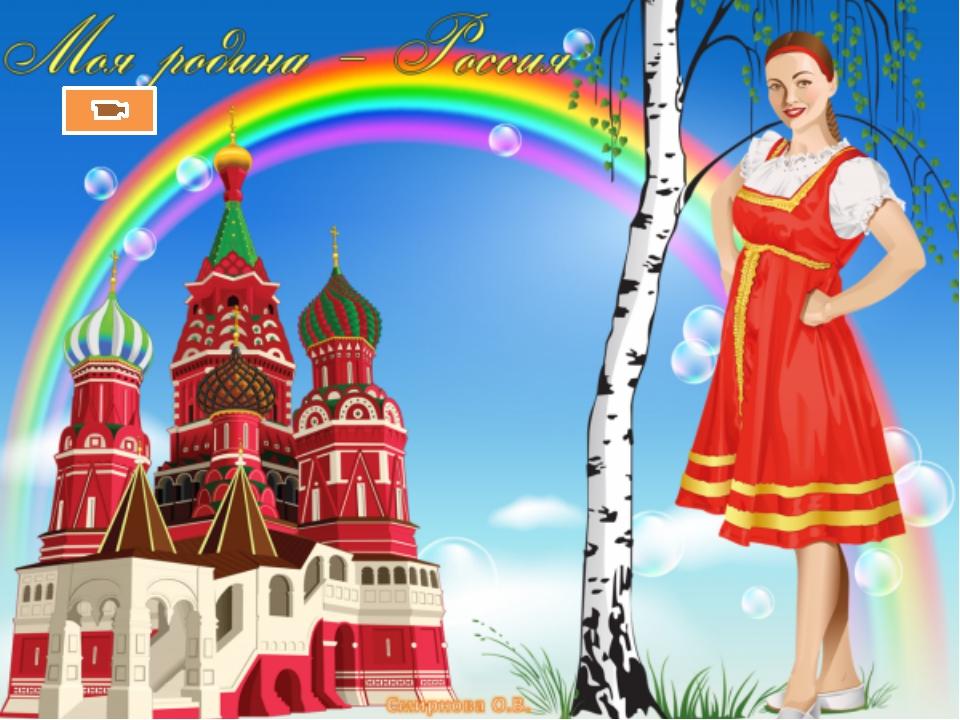 картинка на тему я живу в россии снимем