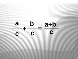 а с b с с a+b + =