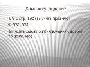 Домашнее задание П. 9.1 стр. 192 (выучить правило) № 873, 874 Написать сказку