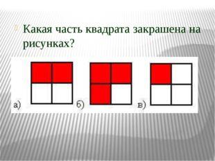 Какая часть квадрата закрашена на рисунках? На предыдущих уроках мы познакоми