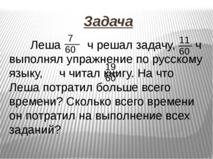 Задача Леша ч решал задачу, ч выполнял упражнение по русскому языку, ч чита