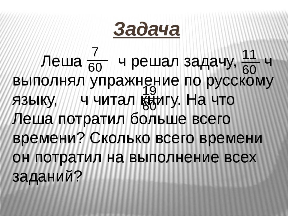 Задача Леша ч решал задачу, ч выполнял упражнение по русскому языку, ч чита...