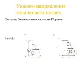 По закону Ома напряжение на участке FB равно: Ufb=I2Ra Укажем направление ток