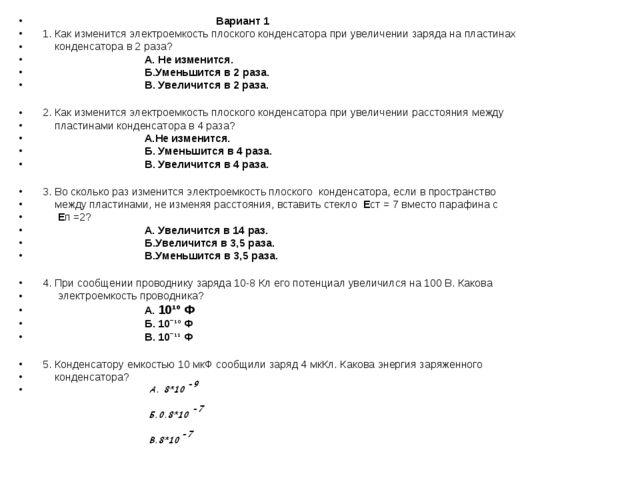 Вариант 1 1. Как изменится электроемкость плоского конденсатора при увеличен...
