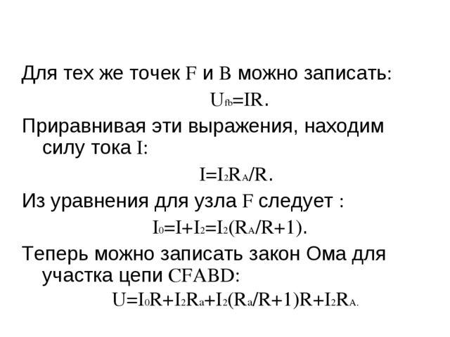 Для тех же точек F и B можно записать: Ufb=IR. Приравнивая эти выражения, нах...