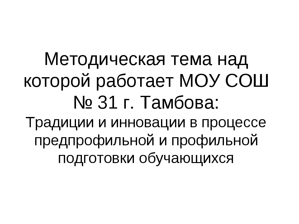 Методическая тема над которой работает МОУ СОШ № 31 г. Тамбова: Традиции и ин...