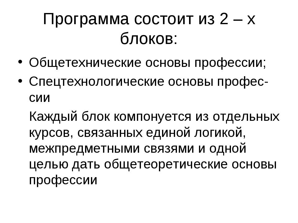 Программа состоит из 2 – х блоков: Общетехнические основы профессии; Спецтехн...