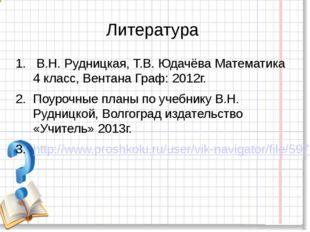Литература В.Н. Рудницкая, Т.В. Юдачёва Математика 4 класс, Вентана Граф: 201
