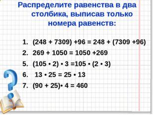 Распределите равенства в два столбика, выписав только номера равенств: (248 +