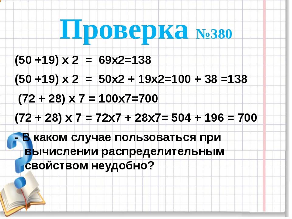 Проверка №380 (50 +19) х 2 = 69х2=138 (50 +19) х 2 = 50х2 + 19х2=100 + 38 =13...