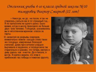 Отличник учебы 4-го класса средней школы № 10 тимуровец Виктор Смирнов (12 л