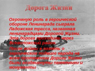 Огромную роль в героической обороне Ленинграда сыграла Ладожская трасса, наз