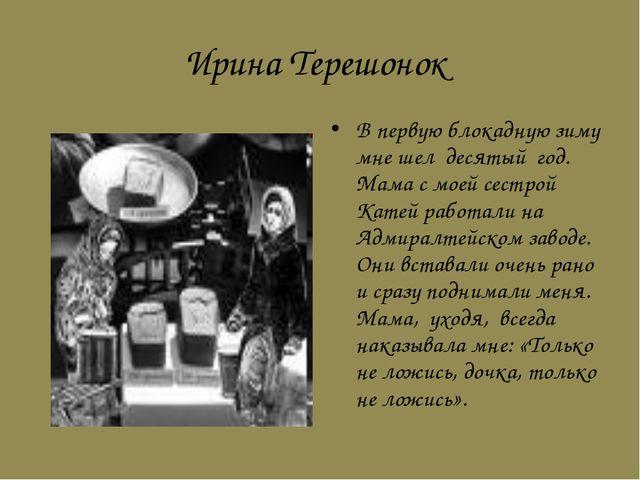 Ирина Терешонок В первую блокадную зиму мне шел десятый год. Мама с моей сест...