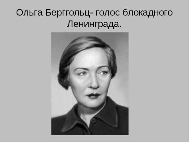 Ольга Берггольц- голос блокадного Ленинграда.