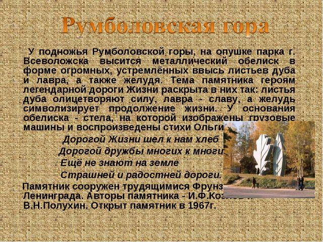 У подножья Румболовской горы, на опушке парка г. Всеволожска высится металли...